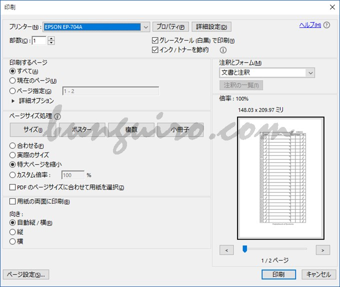 pdf 手動両面印刷